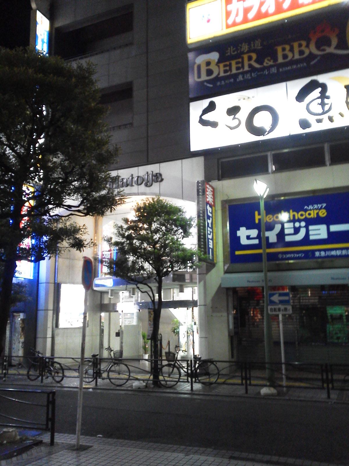 「くろ〇」京急川崎駅前店に行ってきました!: { 川崎 指圧 ...