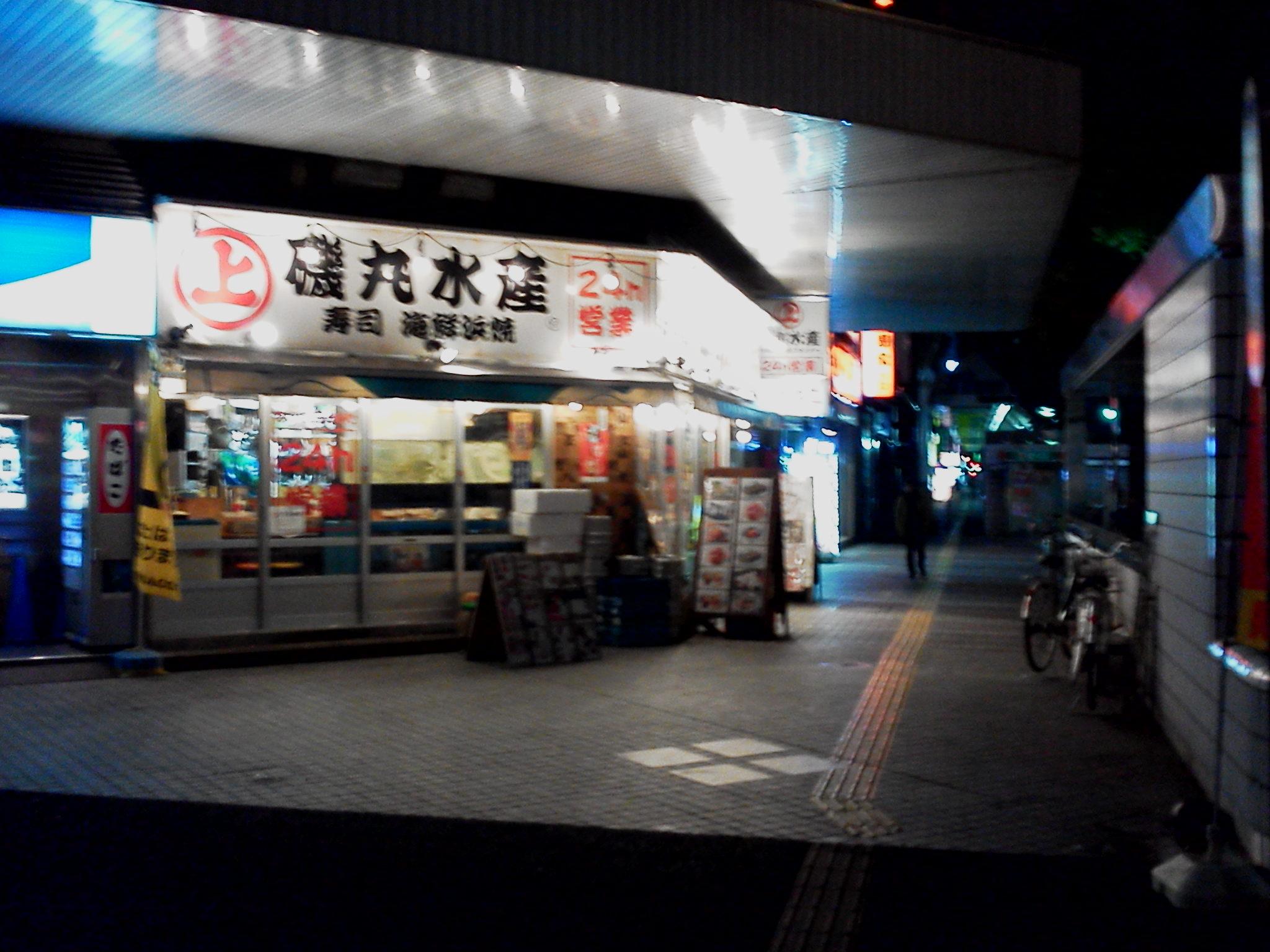 24時間いつでも海鮮料理が楽しめる「磯丸水産」川崎駅前店に ...