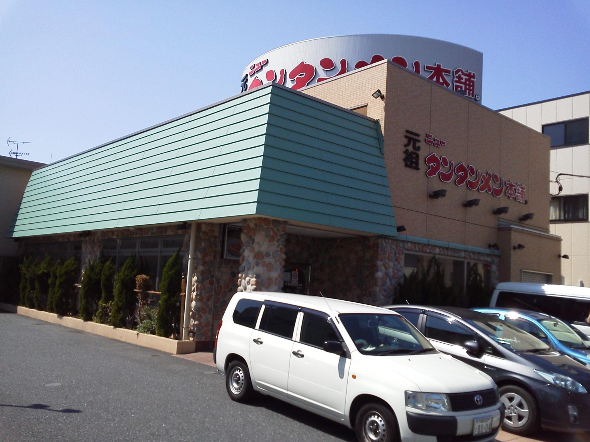 タンタン 京町